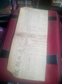 红色文献,,1949年解放区原版报纸,,(辽北新报)半张,,南京解放,辽北邮局邮资调整公告。