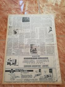 生日报文汇报1982年7月26日(4开四版)    从小事情抓起从思想上育苗;    平时不断抓假期重点抓周家桥街道形成青少年教育网;  重视娃娃们的思想品德教育