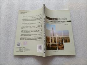 从117到中国尊 — 姚攀峰工程实践及前沿研究   作者签赠本