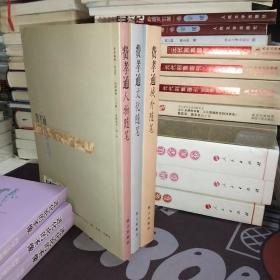 费孝通(域外随笔,文化随笔,人物随笔三册合售)一版一印