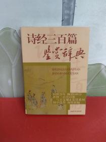 诗经三百篇鉴赏辞典【内页干净】
