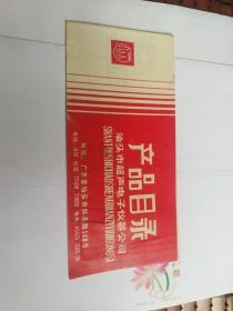 汕头市超声电子仪器公司《产品目录》