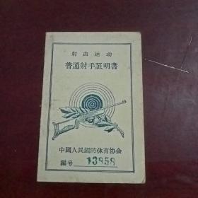 射击运动 普通射手证明书64-305