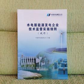 水电新能源发电企业技术监督实施细则:试行