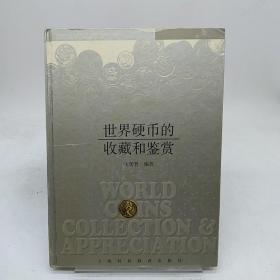 世界硬币的收藏和鉴赏