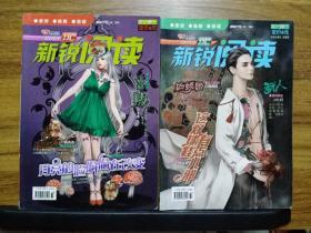 新锐阅读  2013年11C(2本)