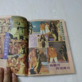 大众电视第939期封面郭富城'梅艳芳'温碧霞,黎明,刘德华,张漫玉'王靖雯'