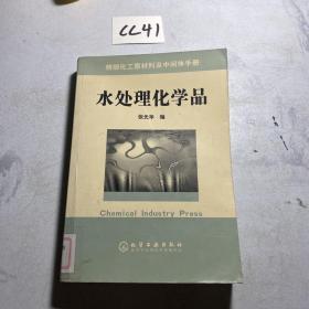 精细化工原材料及中间体手册——水处理化学品