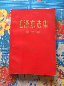 毛泽东选集(二)