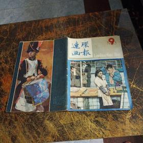 连环画报1983 (9)