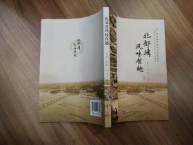 北部湾风味食趣/广西北部湾传统文化丛书