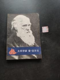 大科学家 查•达尔文