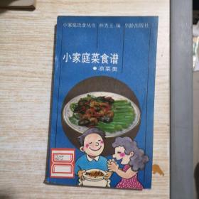 小家庭菜食谱 凉菜类