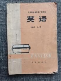 北京市业余外语广播讲座  英语 初级班 上册