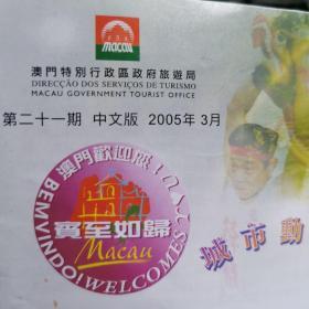 2005年3月总第二十一期,中文版   澳门各类活动刊物