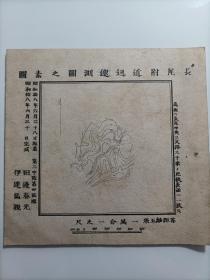 日军于昭和十八年(1943年)手绘军事地图手稿一页