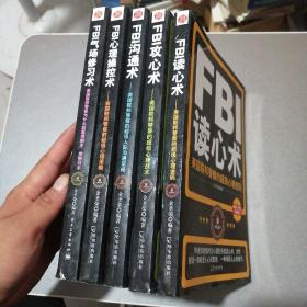 FBI(读心术 攻心术 心理操纵术 沟通术 气场修习术)全五册