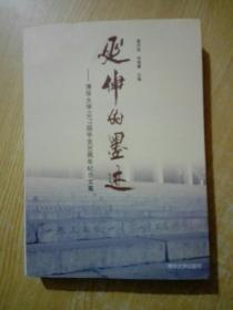 延伸的墨迹——清华大学1977级毕业30周年纪念文集