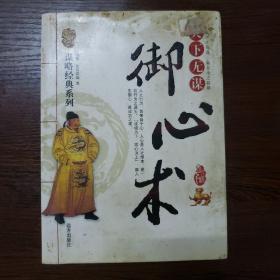 谋略经典系列《天下无谋:御心术》冯敬、张易著 远方出版社