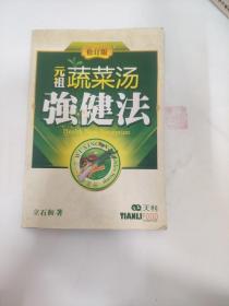 元祖蔬菜汤强健法