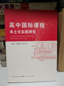 高中国际课程本土化实践研究
