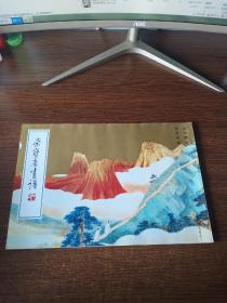 荣宝斋画谱12:山水部分