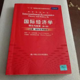 国际经济学:理论与政策第八版 (上册 国际贸易部分  经济科学译丛)