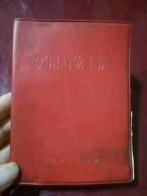 实用药物手册(带毛泽东语录)红塑皮装