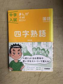 四字熟語 新装版 (中学入試まんが攻略BON!)(日文原版)