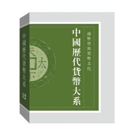 中国历代货币大系·第12卷·钱币学与货币文化