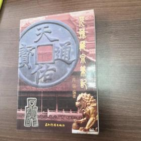 芹荪藏泉笔记