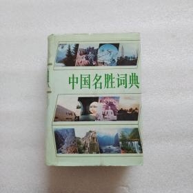 中国名胜词典(精装)馆藏