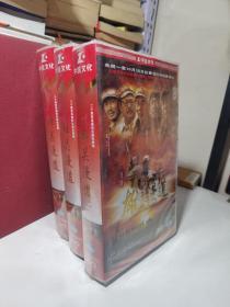 十集军事题材长篇电视剧 雄关漫道 【7片装DVD 】全新未开封 9787880542363