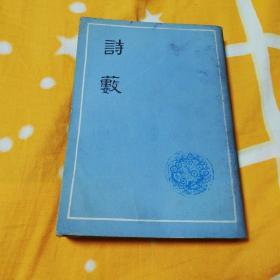 诗薮 (1979年新1版1印,繁体竖排)