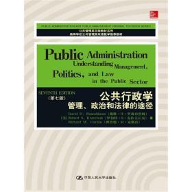 公共行政学:管理、政治和法律的途径(第七版)(公共管理英文版教材系列;高等学校公共管理类双语教学推荐教材)❤ (美)罗森布鲁姆 等 中国人民大学出版社9787300178974✔正版全新图书籍Book❤