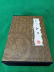 《孙子兵法》礼盒装(1~4册)