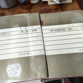 中国军事大辞典【上下】