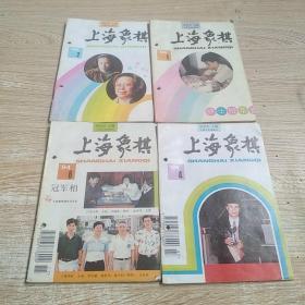 上海象棋1994(1.2.4.6)4.本合售