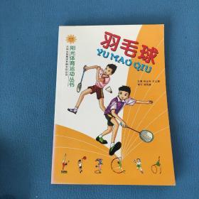 阳光体育运动丛书 羽毛球