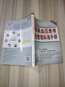 2008中国高血压患者自我管理标准手册