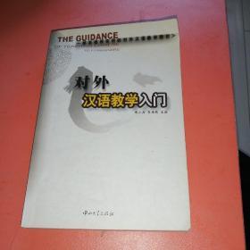 对外汉语教学入门