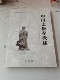 中国太极拳概述