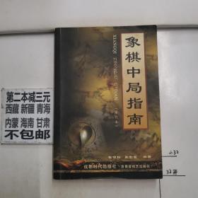 象棋中局指南修订本