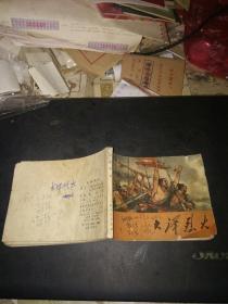 连环画:大泽烈火 戴敦邦 绘画 上海人民出版社
