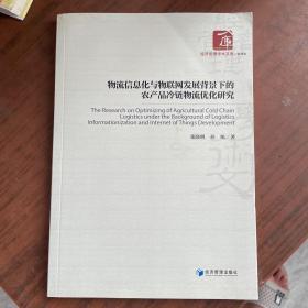 物流信息化与物联网发展背景下的农产品冷链物流优化研究