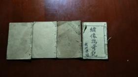 绣像鹦哥记全四卷(64开)