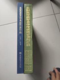 全国高等教育自学考试统计资料汇编1981-1993,1994-1999【两册合售,大16开硬精装,1994-1999附光盘】