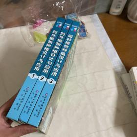园林植物种植设计与应用)精装 第 1 2 3卷)全三册)