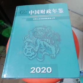 2020中国财政年鉴
