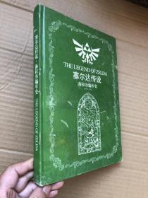 """塞尔达传说:海拉尔编年史(1986-2007)精装本 带碟"""""""